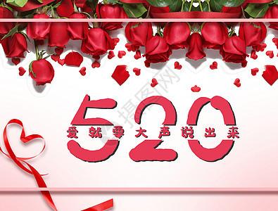 玫瑰花 海报 情人节 520图片