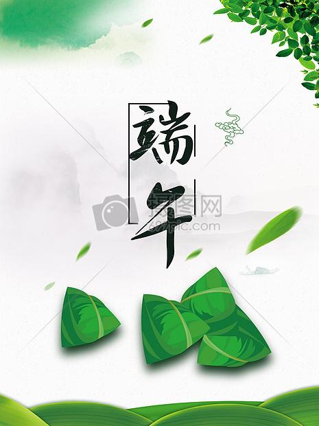 节海报图片手绘粽子端午节海报图片免费下载 免费下载无水印高清大图