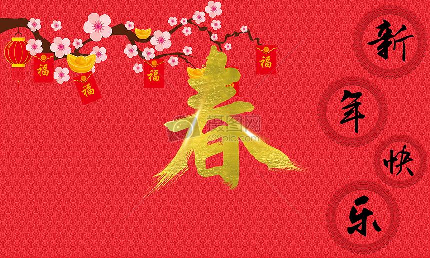 灯笼福红包红色梅花春节喜庆快乐新年元宝春节梅花新年快乐喜庆背景