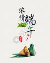 端午 粽子 海报 背景图片