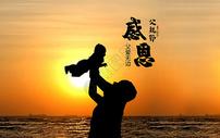 父爱无边感恩父亲节图片