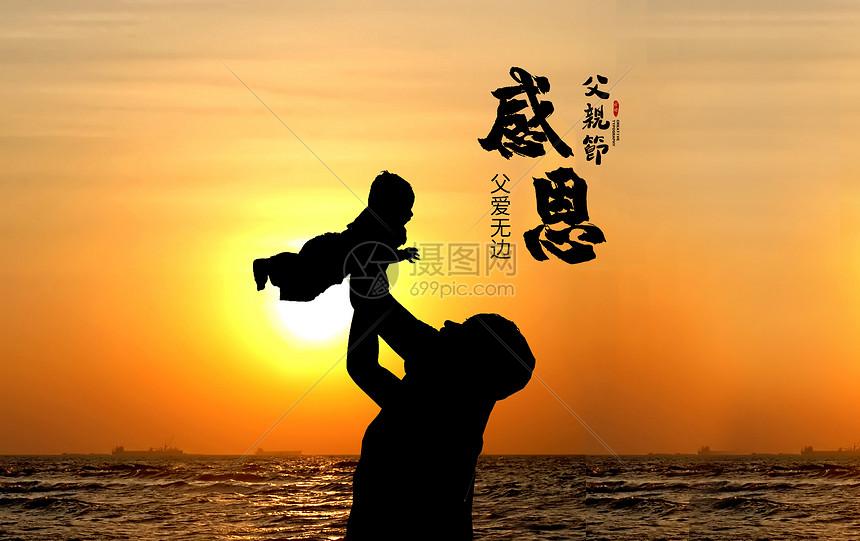 父亲节海报_父亲节图片素材-正版创意图片500379024-摄图网