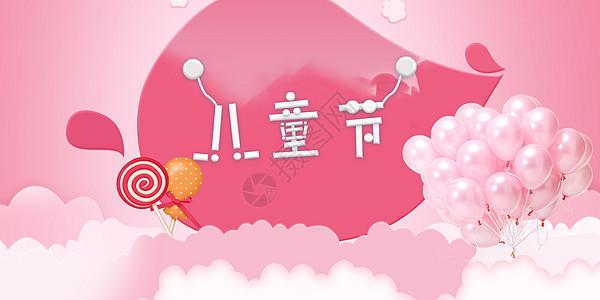 六一儿童节粉色少女系图片