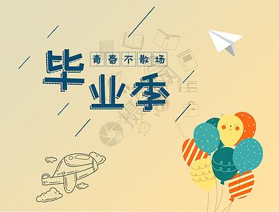 幼儿园毕业海报图片_幼儿园毕业海报素材_幼儿园毕业
