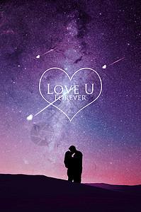 520情人节爱心流星雨相拥亲吻的情侣图片