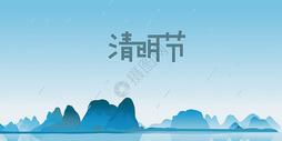清明节背景图图片