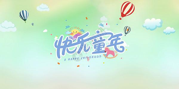 儿童节banner海报素材图片
