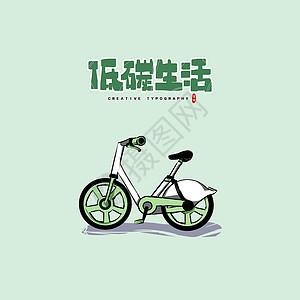 环保低碳出行自行车图片