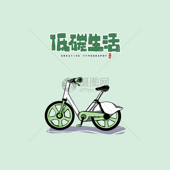 环保低碳出行自行车图片素材_免费下载_jpg图片格式