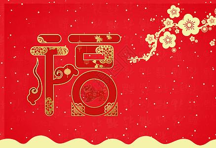 新年福字背景图图片