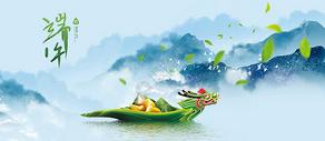 端午节龙舟粽子山水风情图片