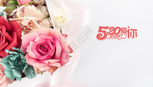520表白日banner背景图片