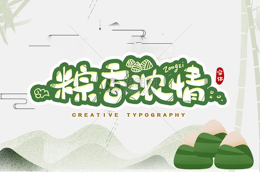 端午节活动海报模板图片素材_免费下载_jpg图片格式