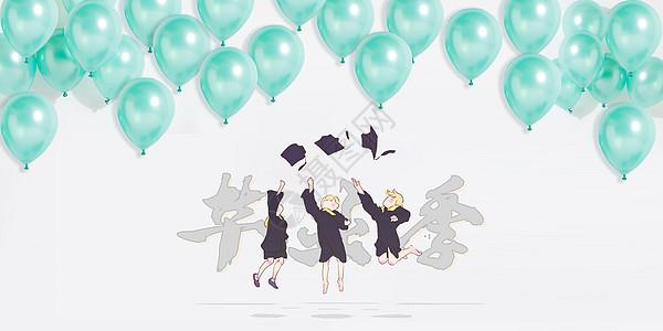 快乐的毕业季图片