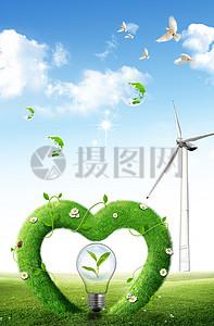 倡导节能环保图片