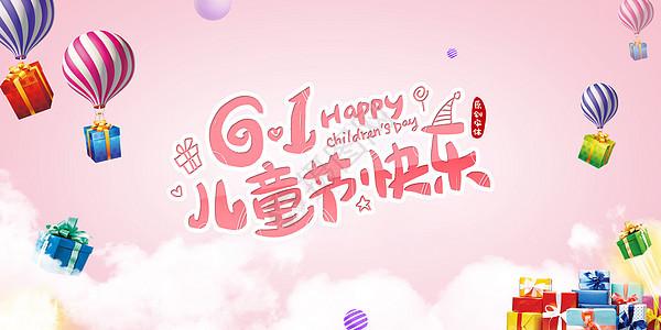 儿童节粉色海报背景图片