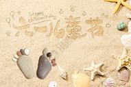 六一儿童节沙滩图图片