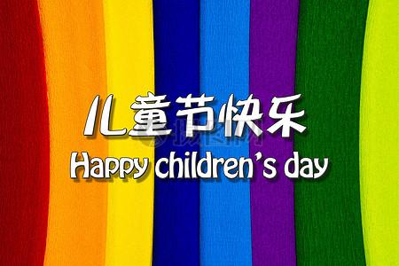 儿童节彩虹色祝福图片