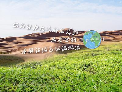 世界环境日图片