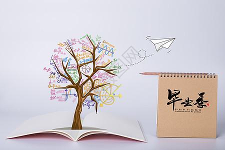 书上的树毕业素材图片