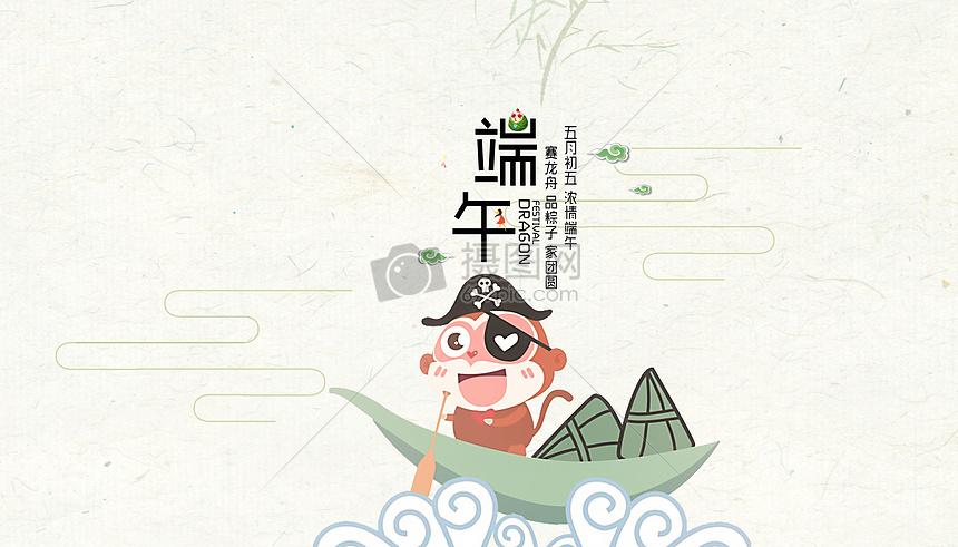 粽子小猴子五月初五 显示全部 >>卡通可爱q版风格端午节图片卡通可爱