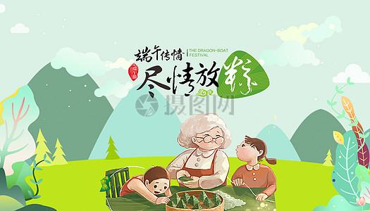 卡通风格端午节和奶奶一起包粽子图片