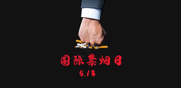 禁烟日宣传图图片