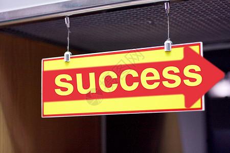 成功指示牌图片