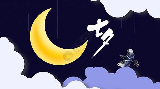 七夕浪漫之夜牛郎织女图片