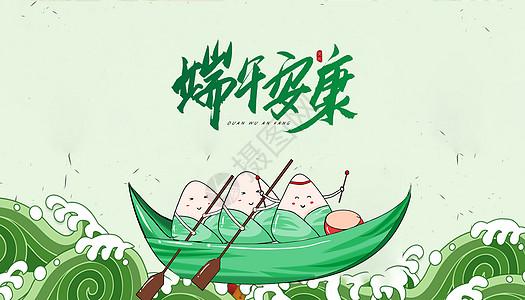 端午佳节载着粽子的龙舟图片