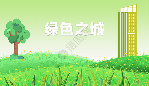 绿色之城图片