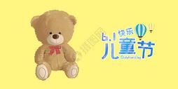 庆六一儿童节主题画图片