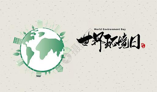 世界环境日背景图片