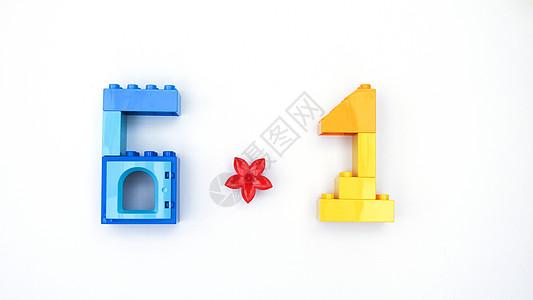 白底61六一儿童节乐高积木拼撘图片