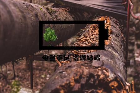 创意环保背景图片