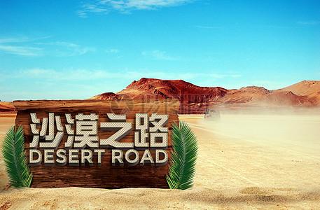 沙漠之路立体字图片