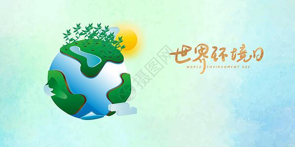 简约世界环境日背景图片