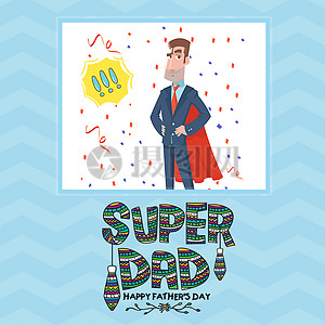 父亲节卡通人物卡片超人爸爸图片