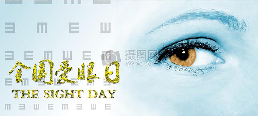 标签: 爱护眼镜视力设计海报活动健康全国爱眼日关爱创意保护全国