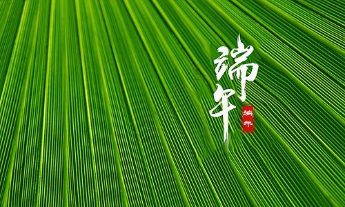 中国风端午图片