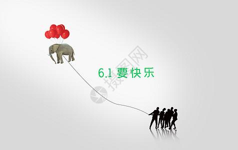 61快乐儿童节海报背景图片