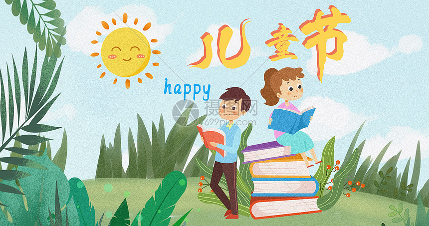 小清新儿童节艺术字开心