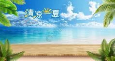 清新夏季电商banner合成背景图片