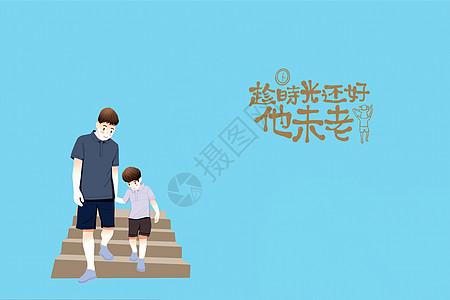 父亲节创意图图片