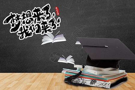 高考心怀梦想图片