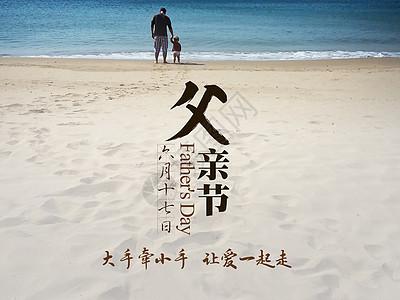 父亲节陪伴孩子海边沙滩漫步图片