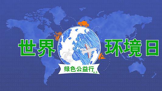 世界环境日绿色公益行图片