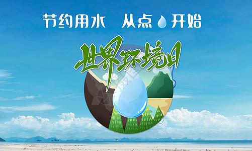 世界环境日节约用水图片