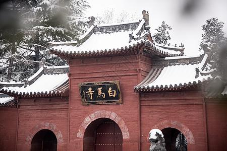 风雪白马寺-千年古刹图片