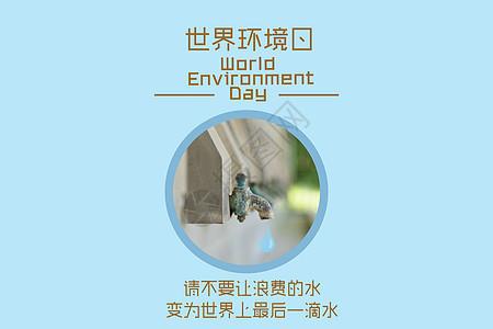 世界环境日节约用水宣传图图片
